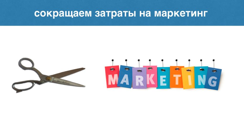 сокращаем затраты на маркетинг