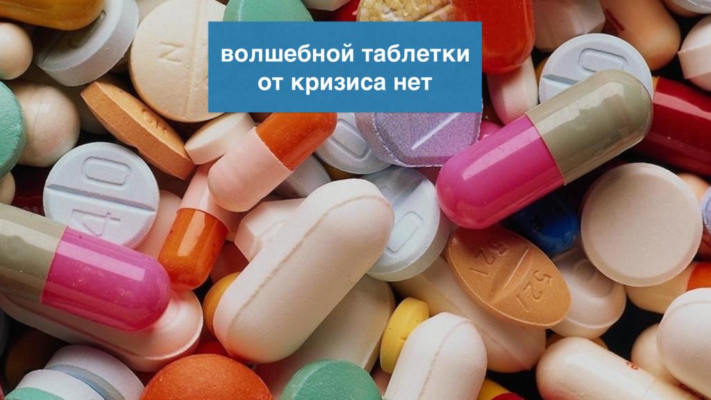 волшебной таблетки от кризиса нет