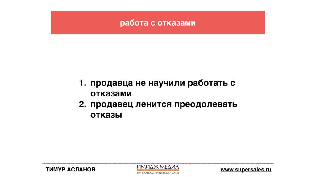 ТИМУР АСЛАНОВ www.supersales.ru работа с отказа...