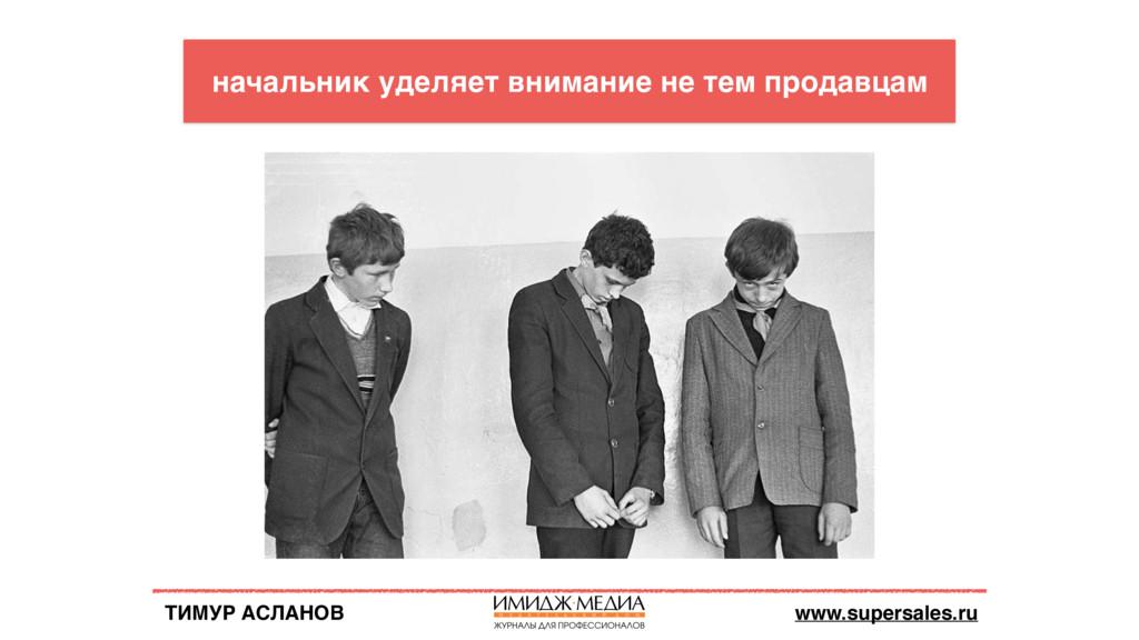 ТИМУР АСЛАНОВ www.supersales.ru начальник уделя...