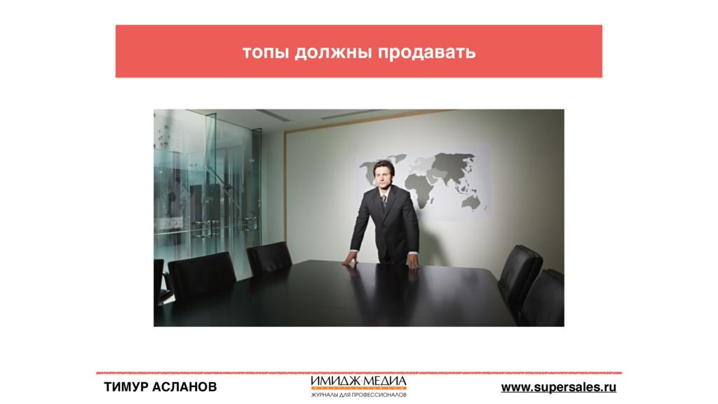 ТИМУР АСЛАНОВ www.supersales.ru топы должны про...