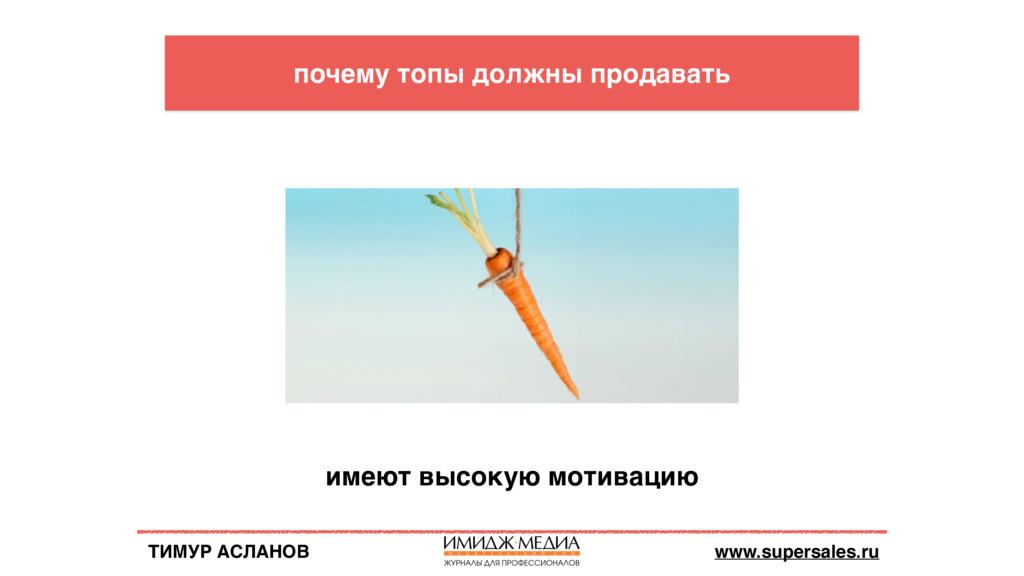 ТИМУР АСЛАНОВ www.supersales.ru почему топы дол...