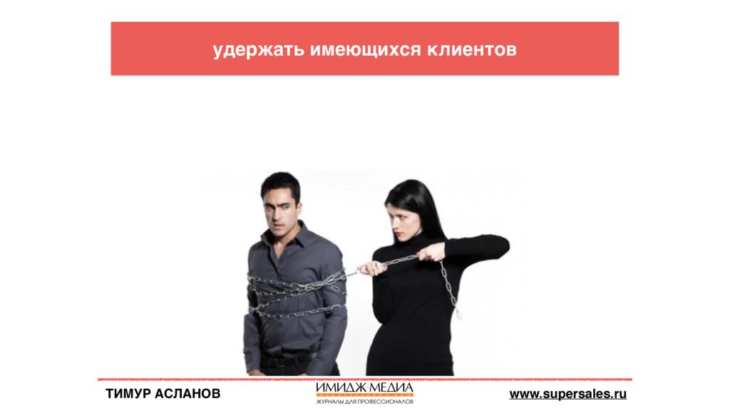 ТИМУР АСЛАНОВ www.supersales.ru удержать имеющи...