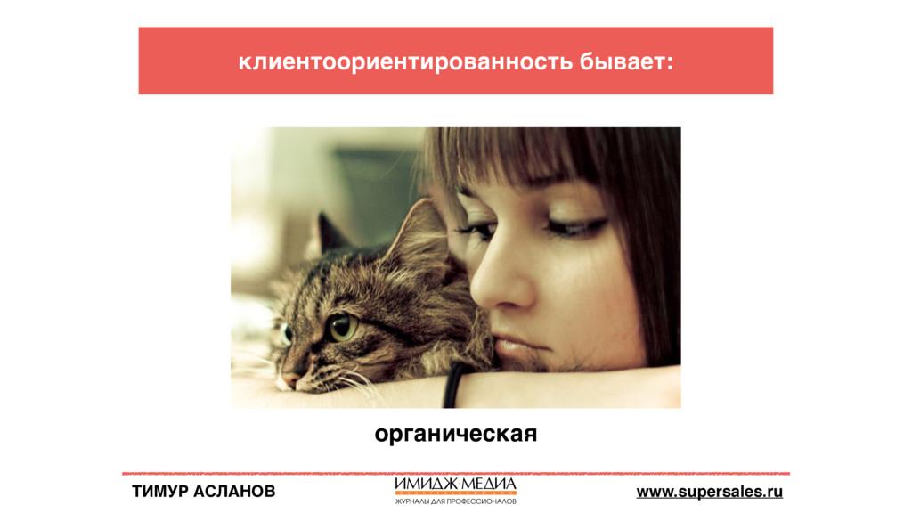 ТИМУР АСЛАНОВ www.supersales.ru клиентоориентир...