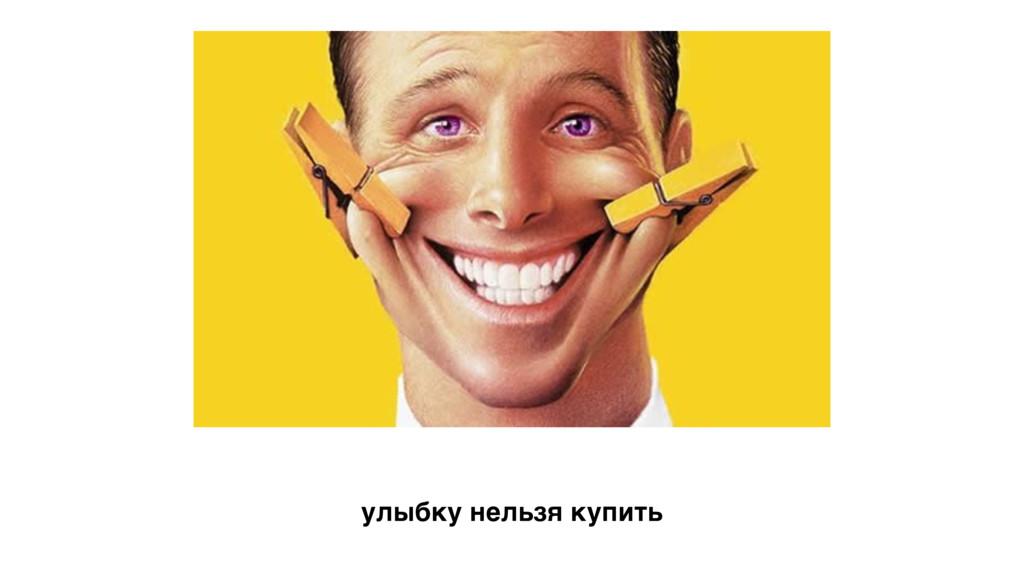 улыбку нельзя купить