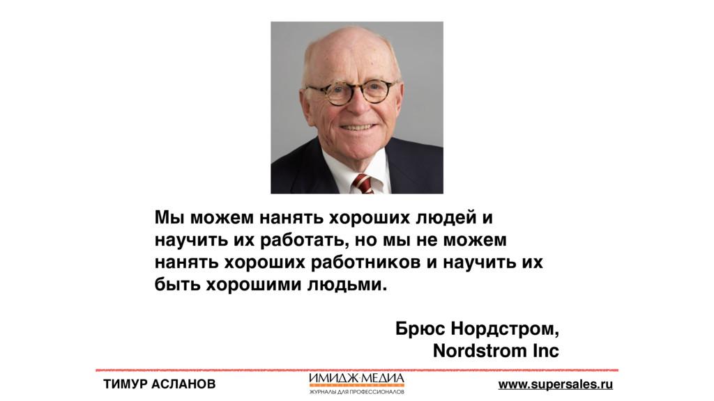 ТИМУР АСЛАНОВ www.supersales.ru Мы можем нанять...