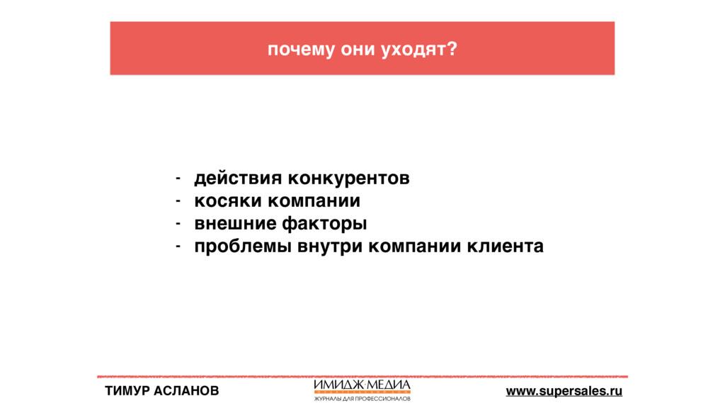 ТИМУР АСЛАНОВ www.supersales.ru почему они уход...