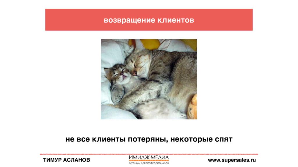 ТИМУР АСЛАНОВ www.supersales.ru возвращение кли...