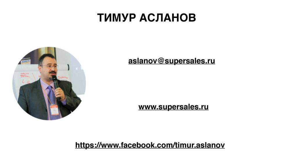 ТИМУР АСЛАНОВ aslanov@supersales.ru www.supersa...
