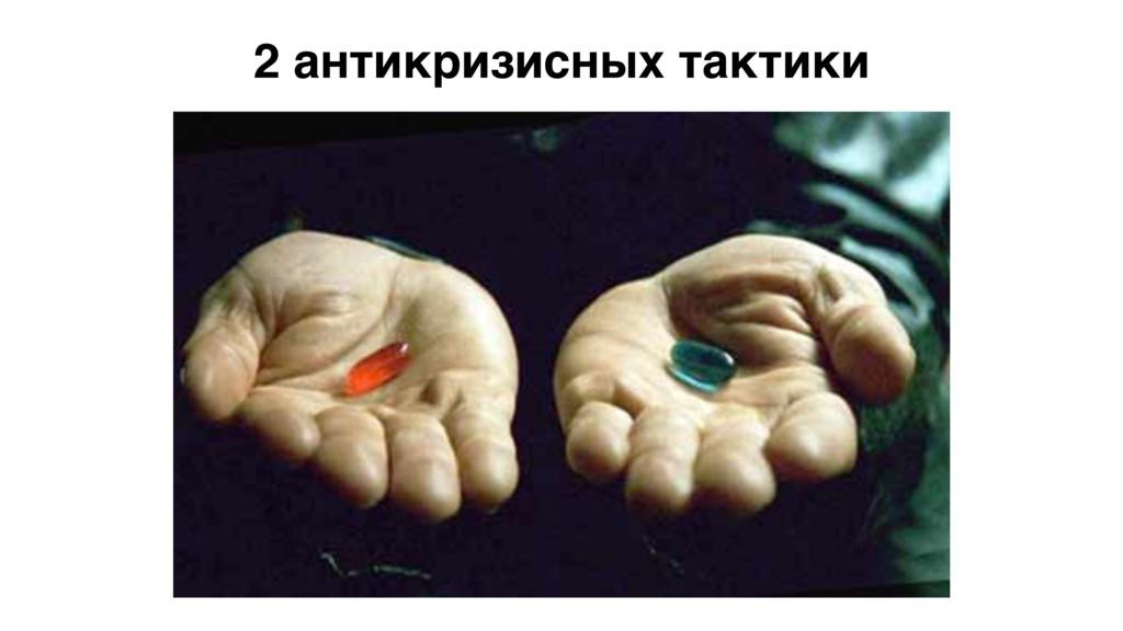 2 антикризисных тактики