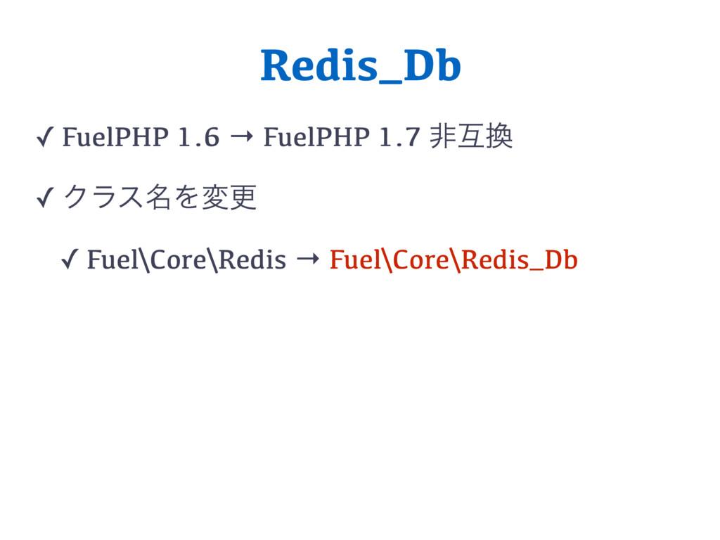 Redis_Db ✓ FuelPHP 1.6 → FuelPHP 1.7 ඇޓ ✓ Ϋϥε໊...