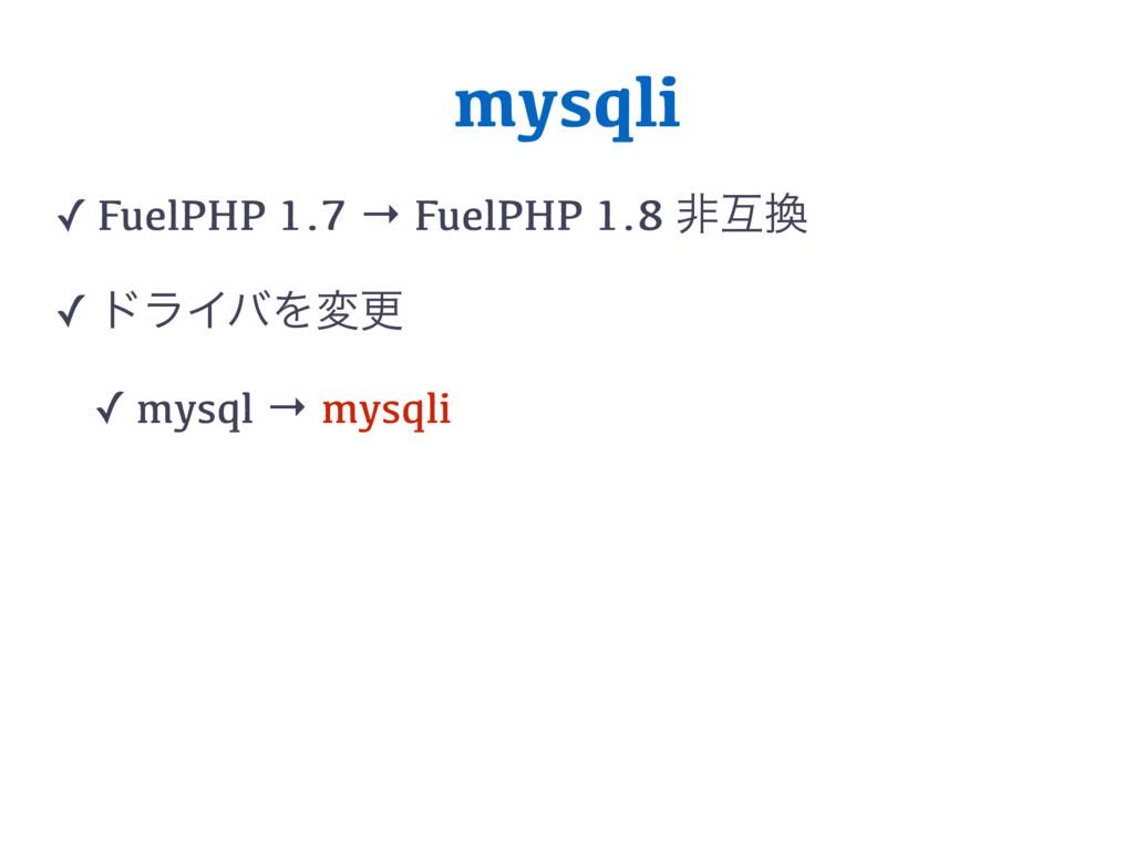 mysqli ✓ FuelPHP 1.7 → FuelPHP 1.8 ඇޓ ✓ υϥΠόΛม...