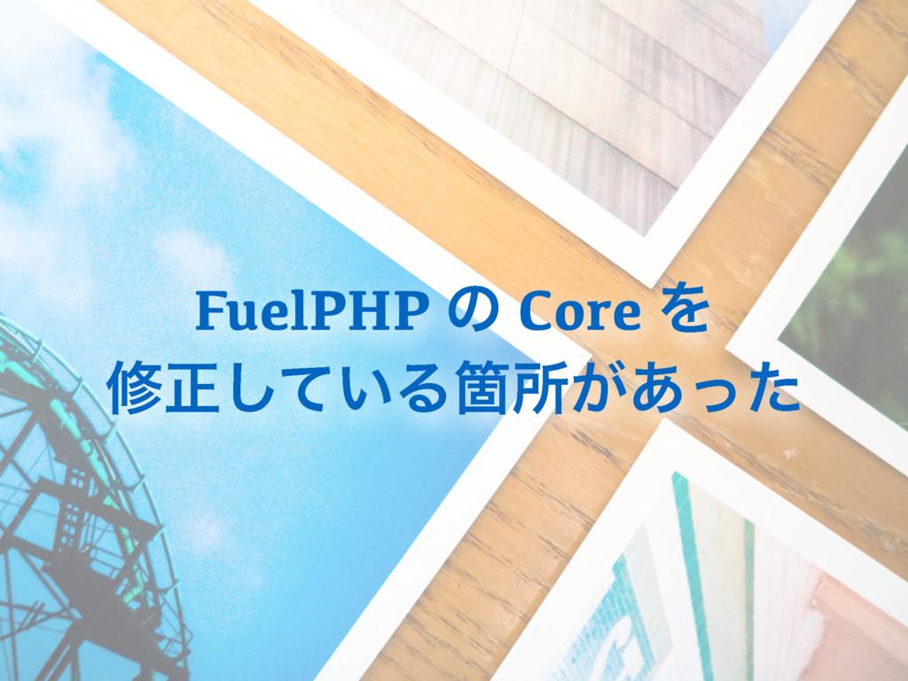 FuelPHP ͷ Core Λ मਖ਼͍ͯ͠ΔՕॴ͕͋ͬͨ