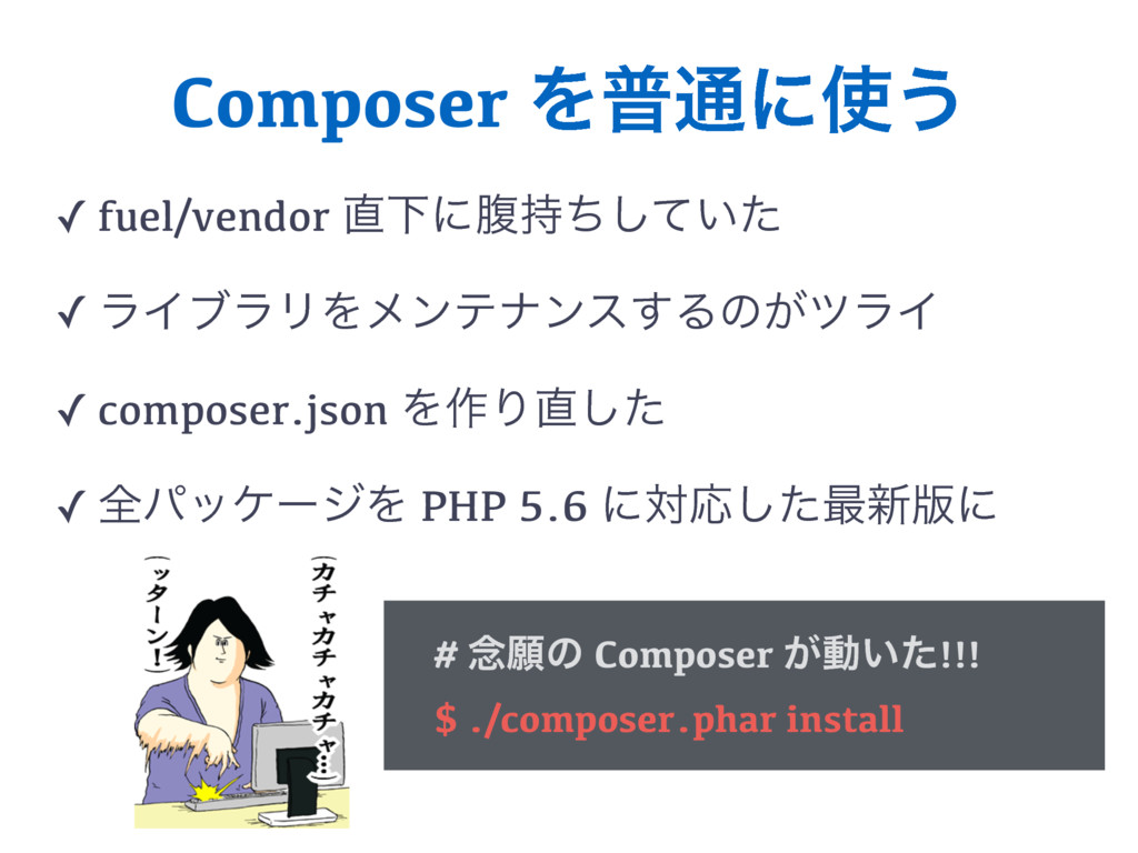 Composer Λී௨ʹ͏ ✓ fuel/vendor Լʹෲ͍ͪͯͨ͠ ✓ ϥΠϒϥ...