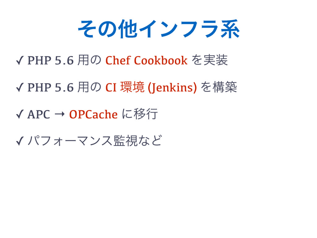 ͦͷଞΠϯϑϥܥ ✓ PHP 5.6 ༻ͷ Chef Cookbook Λ࣮ ✓ PHP 5...