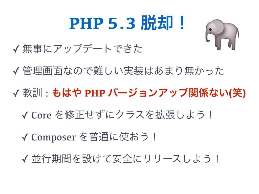 PHP 5.3 ٫ʂ ✓ ແʹΞοϓσʔτͰ͖ͨ ✓ ཧը໘ͳͷͰ͍࣮͋͠·Γແ͔...