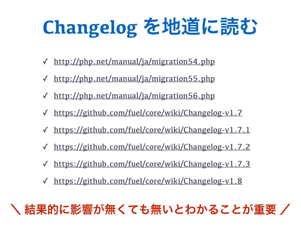 Changelog ΛಓʹಡΉ ✓ http://php.net/manual/ja/mig...