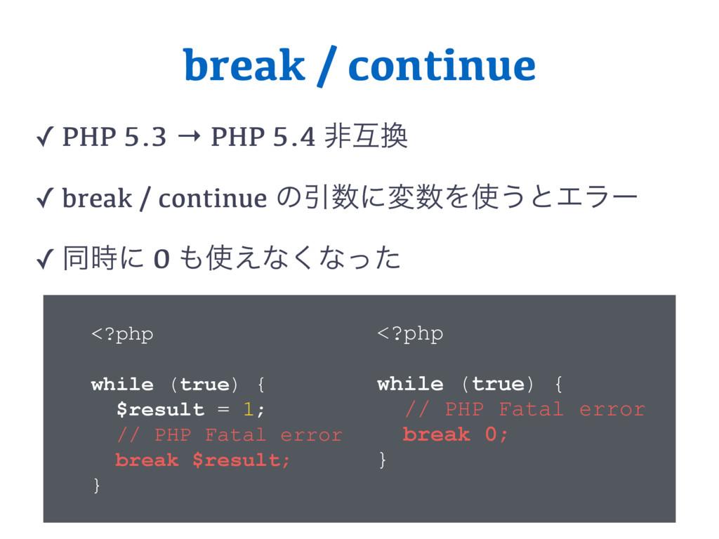break / continue ✓ PHP 5.3 → PHP 5.4 ඇޓ ✓ brea...