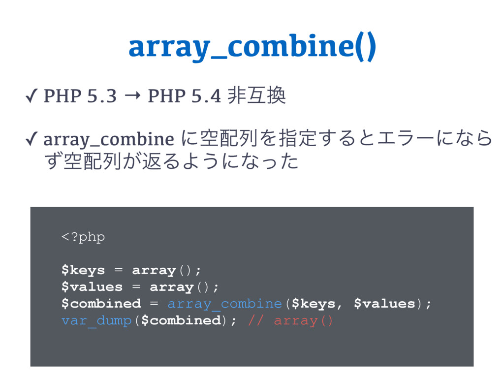 ✓ PHP 5.3 → PHP 5.4 ඇޓ ✓ array_combine ʹۭྻΛࢦఆ...
