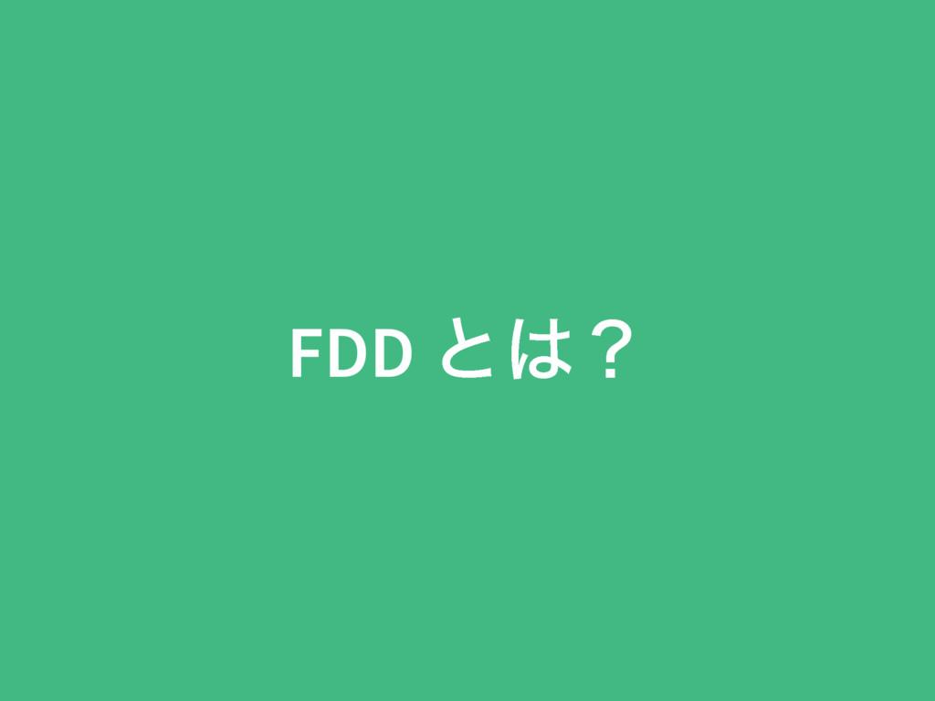 FDD ͱʁ