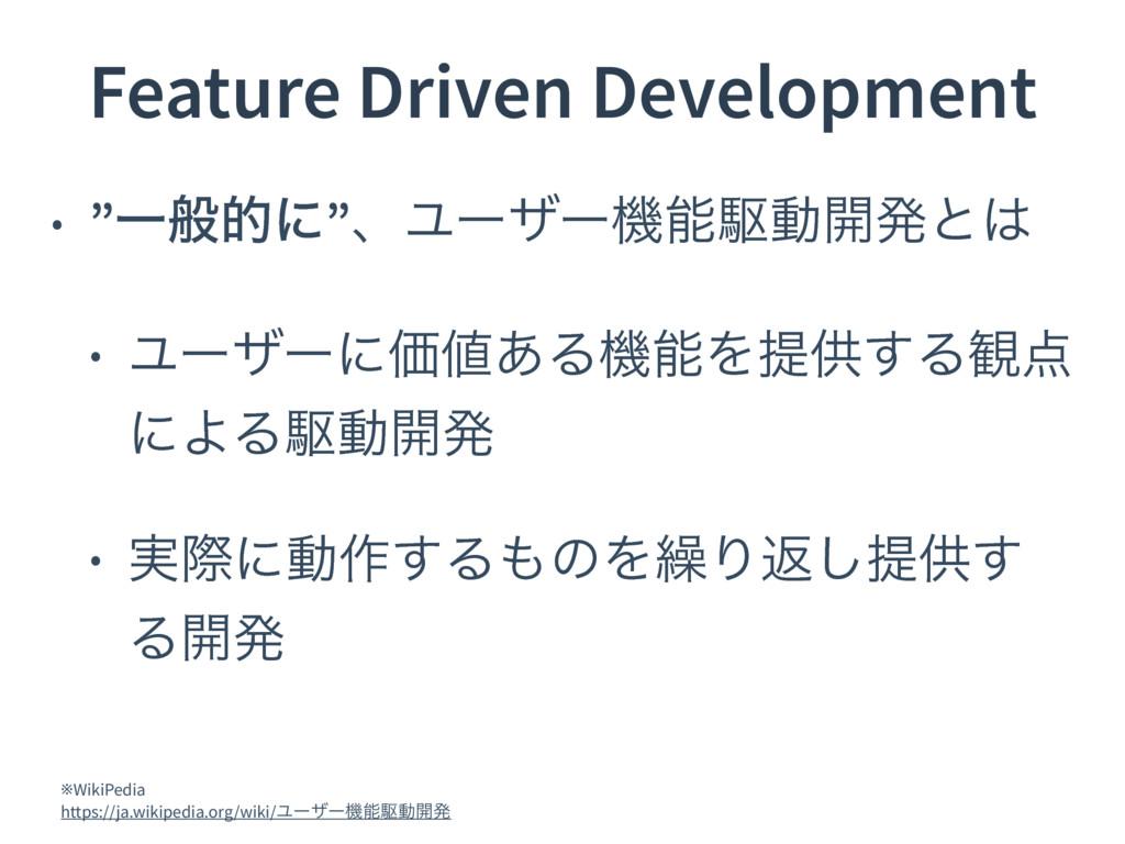 "Feature Driven Development • ""Ұൠతʹ""ɺϢʔβʔػۦಈ։ൃͱ..."