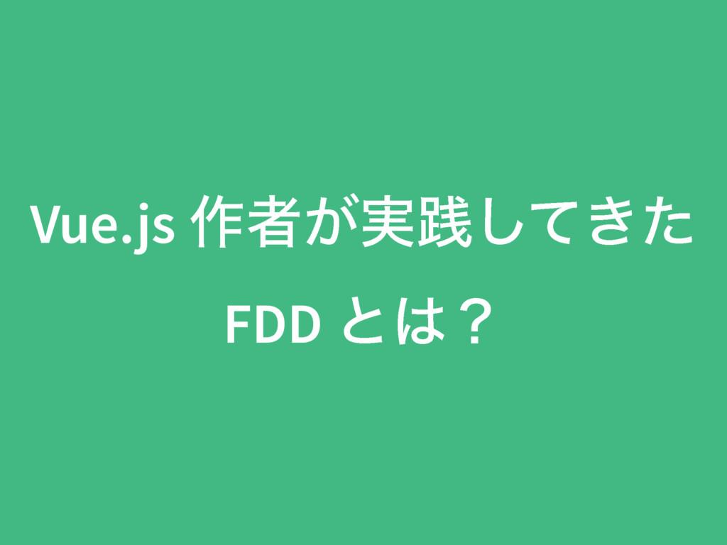 Vue.js ࡞ऀ͕࣮ફ͖ͯͨ͠ FDD ͱʁ