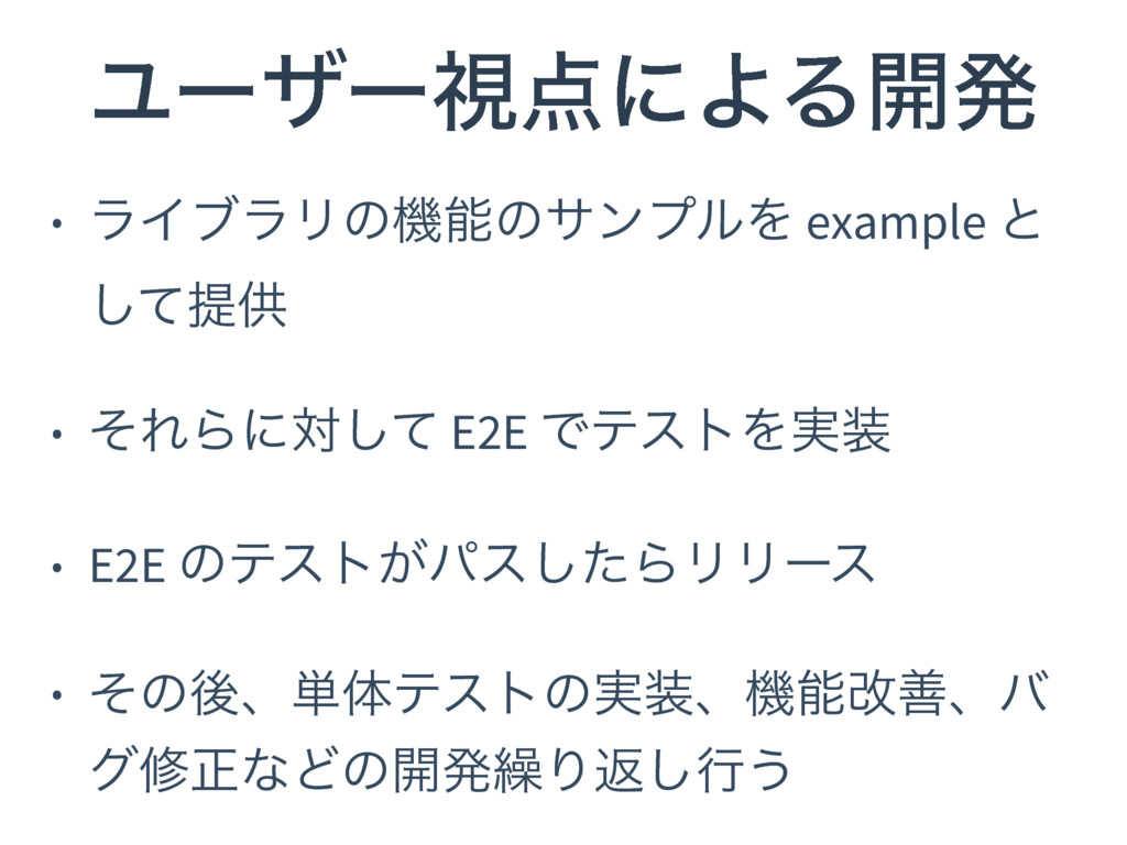 ϢʔβʔࢹʹΑΔ։ൃ • ϥΠϒϥϦͷػͷαϯϓϧΛ example ͱ ͯ͠ఏڙ • ͦ...