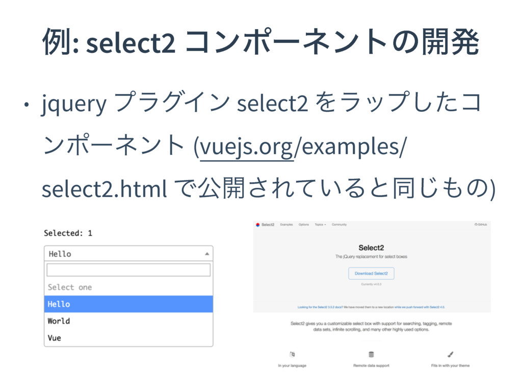 ྫ: select2 ίϯϙʔωϯτͷ։ൃ • jquery ϓϥάΠϯ select2 Λϥ...