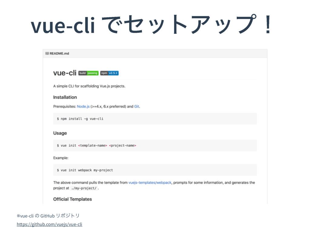 vue-cli ͰηοτΞοϓʂ ※vue-cli ͷ GitHub ϦϙδτϦ https...