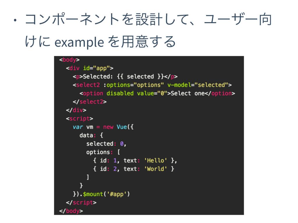 • ίϯϙʔωϯτΛઃܭͯ͠ɺϢʔβʔ ͚ʹ example Λ༻ҙ͢Δ