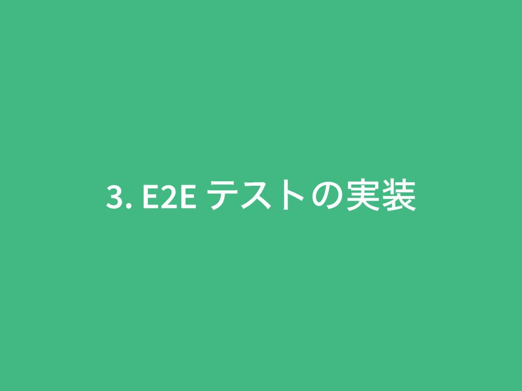 3. E2E ςετͷ࣮