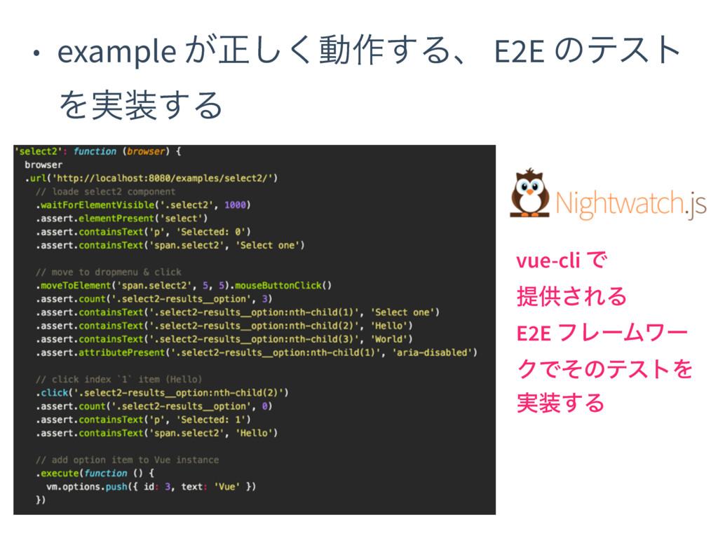 • example ͕ਖ਼͘͠ಈ࡞͢Δɺ E2E ͷςετ Λ࣮͢Δ vue-cli Ͱ ఏڙ...