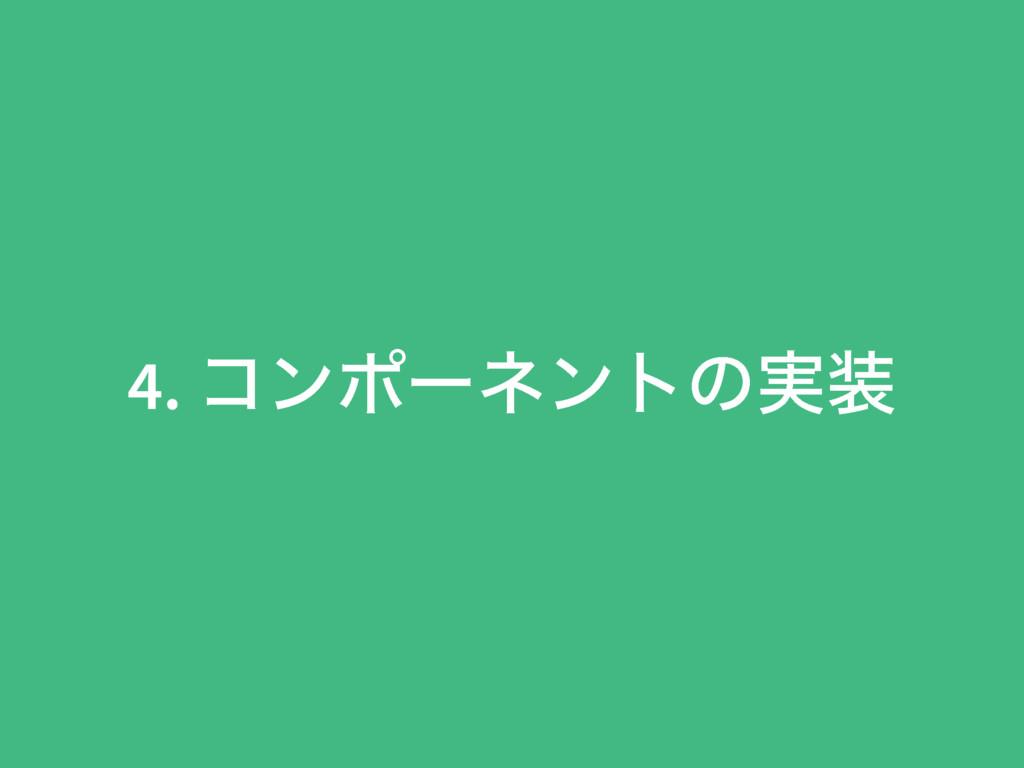 4. ίϯϙʔωϯτͷ࣮