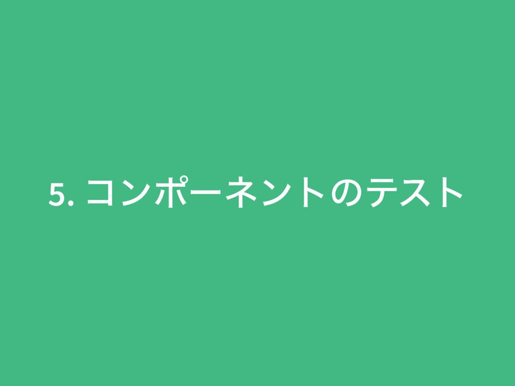 5. ίϯϙʔωϯτͷςετ