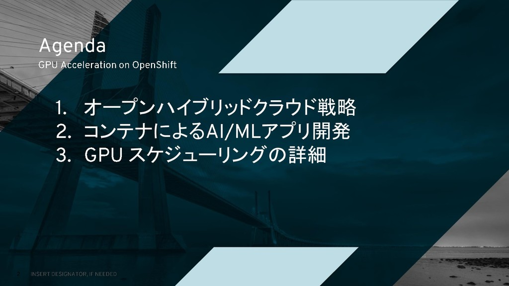 オープンハイブリッドクラウド戦略 コンテナによる アプリ開発 スケジューリングの詳細