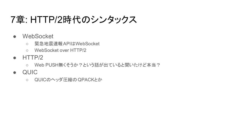 7章: HTTP/2時代のシンタックス ● WebSocket ○ 緊急地震速報APIはWeb...