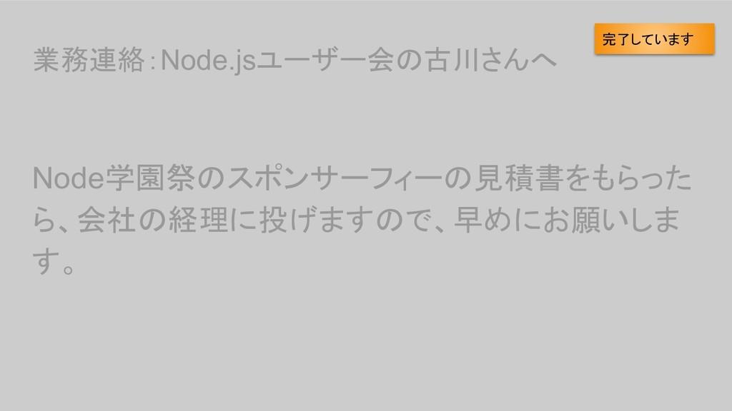 業務連絡:Node.jsユーザー会の古川さんへ Node学園祭のスポンサーフィーの見積書をもら...