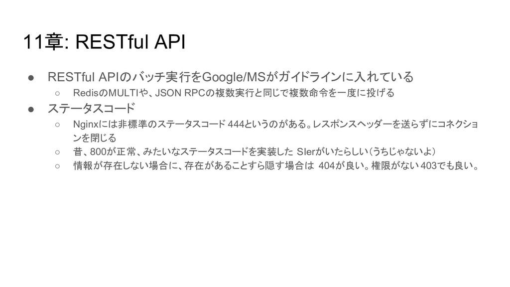 11章: RESTful API ● RESTful APIのバッチ実行をGoogle/MSが...