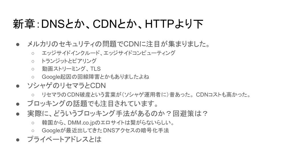 新章:DNSとか、CDNとか、HTTPより下 ● メルカリのセキュリティの問題でCDNに注目が...