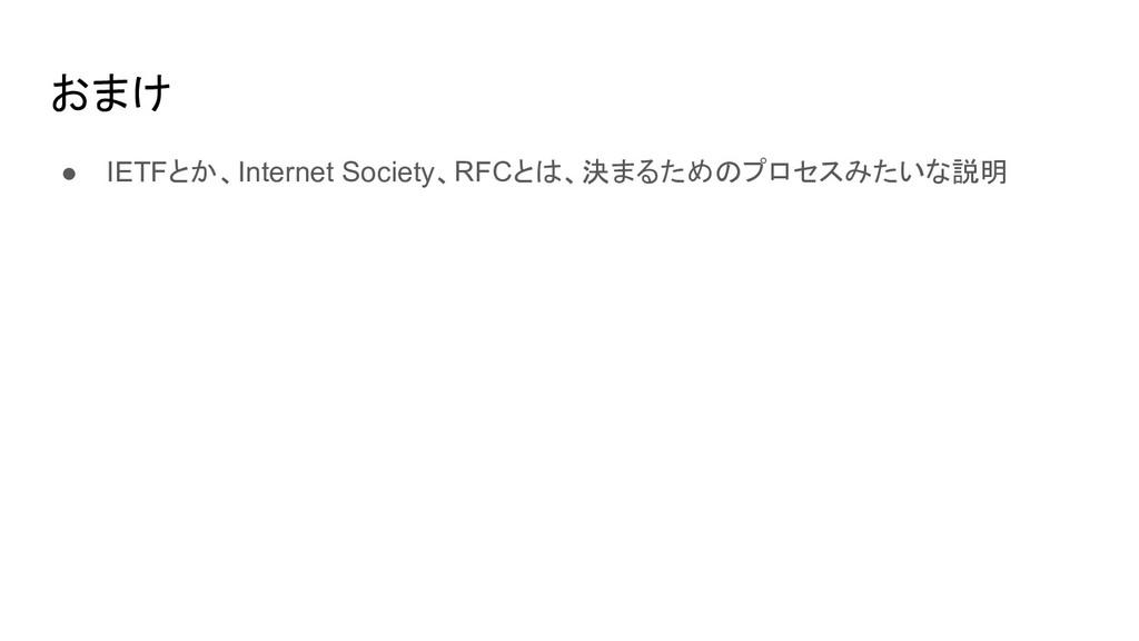 おまけ ● IETFとか、Internet Society、RFCとは、決まるためのプロセスみ...