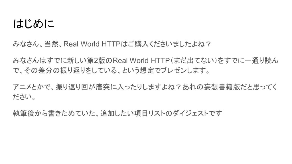 はじめに みなさん、当然、Real World HTTPはご購入くださいましたよね? みなさん...
