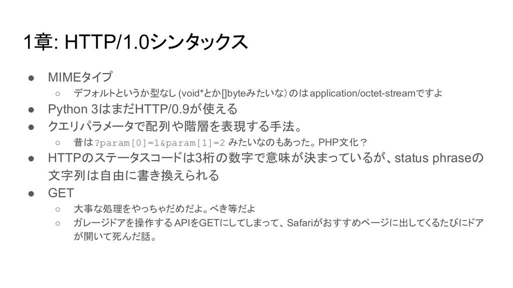 1章: HTTP/1.0シンタックス ● MIMEタイプ ○ デフォルトというか型なし (vo...