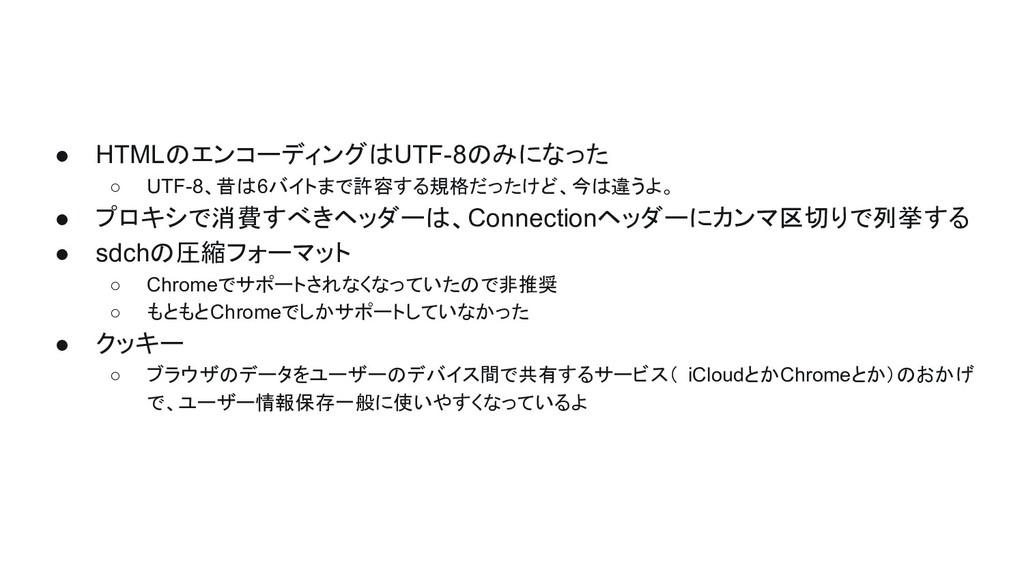 ● HTMLのエンコーディングはUTF-8のみになった ○ UTF-8、昔は6バイトまで許容す...