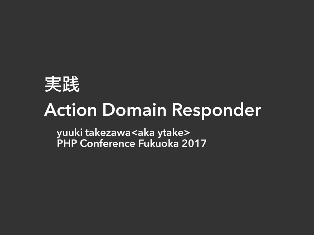 ࣮ફ Action Domain Responder yuuki takezawa<aka y...