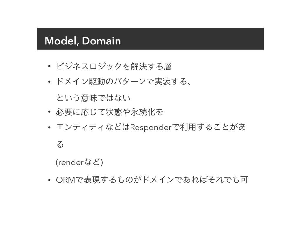 Model, Domain • ϏδωεϩδοΫΛղܾ͢Δ • υϝΠϯۦಈͷύλʔϯͰ࣮...