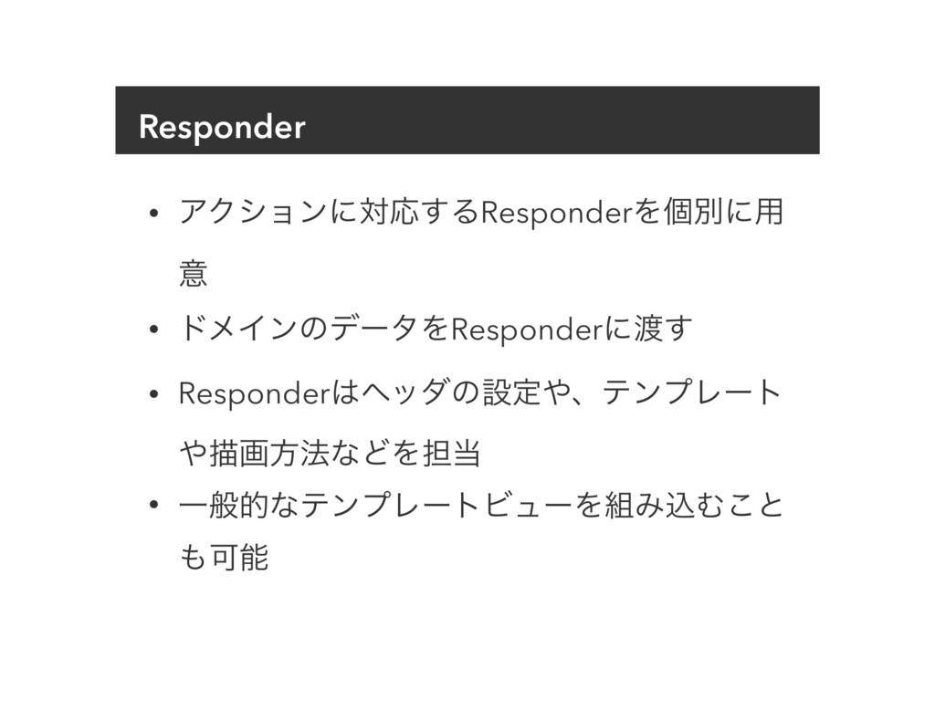 Responder • ΞΫγϣϯʹରԠ͢ΔResponderΛݸผʹ༻ ҙ • υϝΠϯͷσ...
