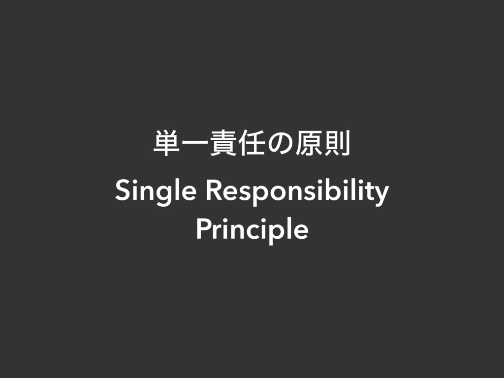 ୯Ұͷݪଇ Single Responsibility Principle
