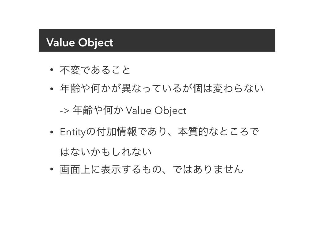 Value Object • ෆมͰ͋Δ͜ͱ • ྸԿ͔͕ҟͳ͍ͬͯΔ͕ݸมΘΒͳ͍ ...