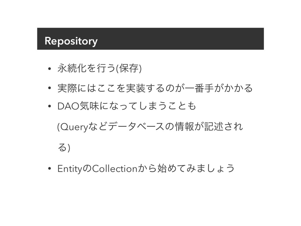 Repository • ӬଓԽΛߦ͏(อଘ) • ࣮ࡍʹ͜͜Λ࣮͢Δͷ͕Ұ൪ख͕͔͔Δ ...