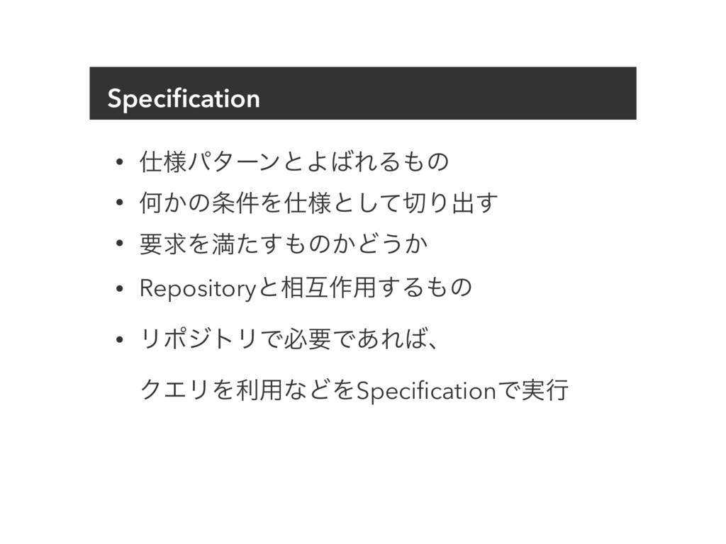 Specification • ༷ύλʔϯͱΑΕΔͷ • Կ͔ͷ݅Λ༷ͱͯ͠Γग़͢ ...